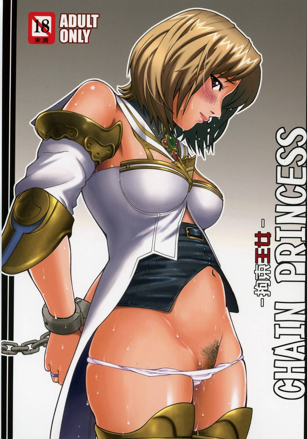 Are ashe from final fantasy nude hentai know