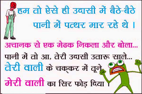 best of In hindi Funny sms images